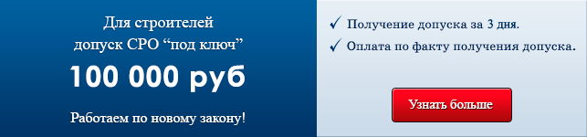Для строителей допуск в СРО Под ключ от 65000 руб.